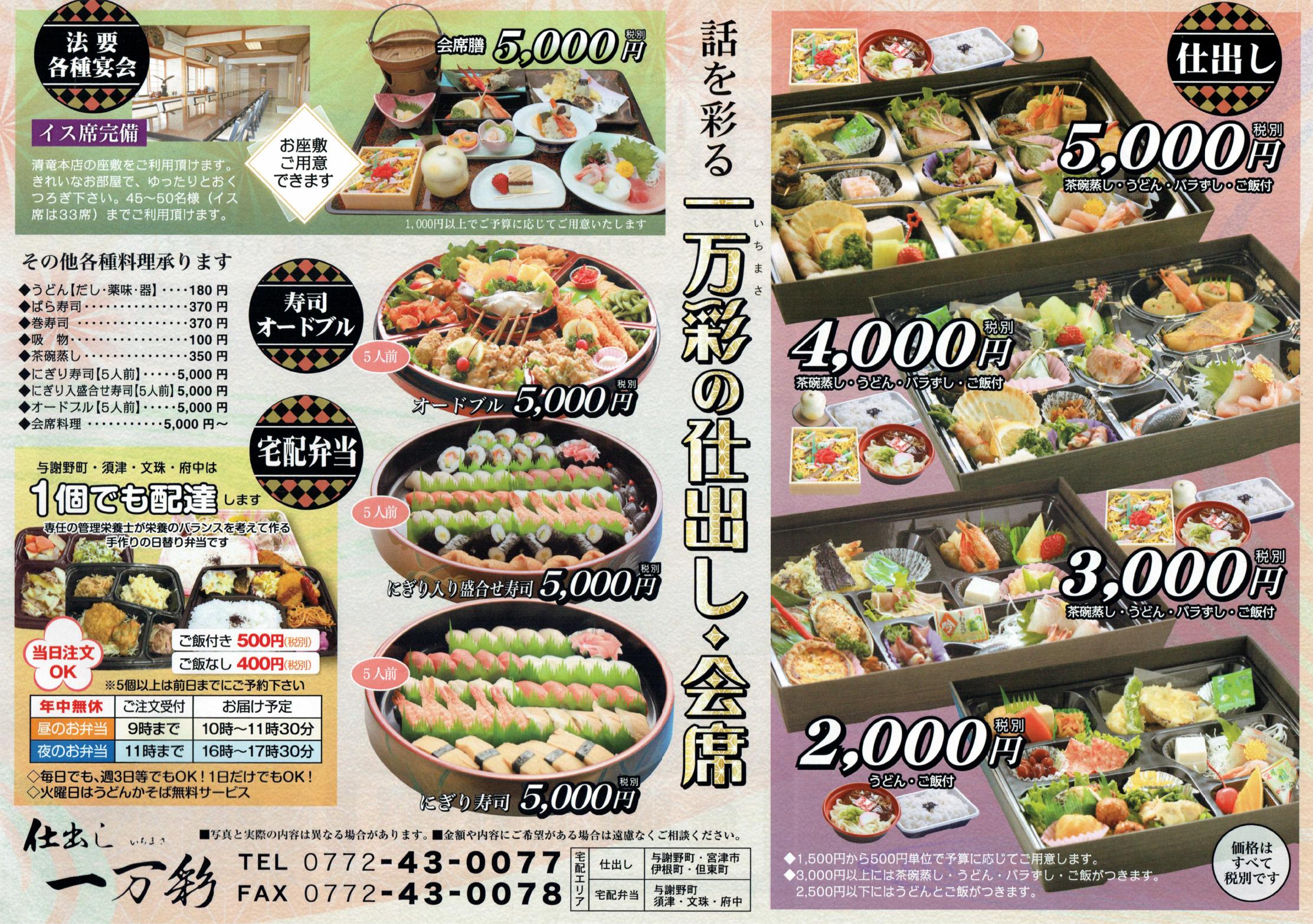 菊水食品(3)
