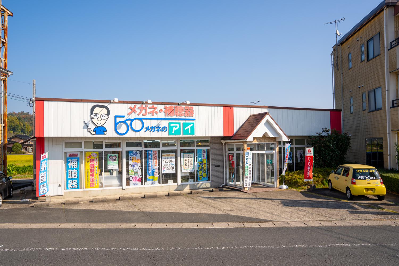 メガネのアイ岩滝店
