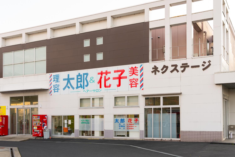 ヘアーサロン太郎&花子 石川店