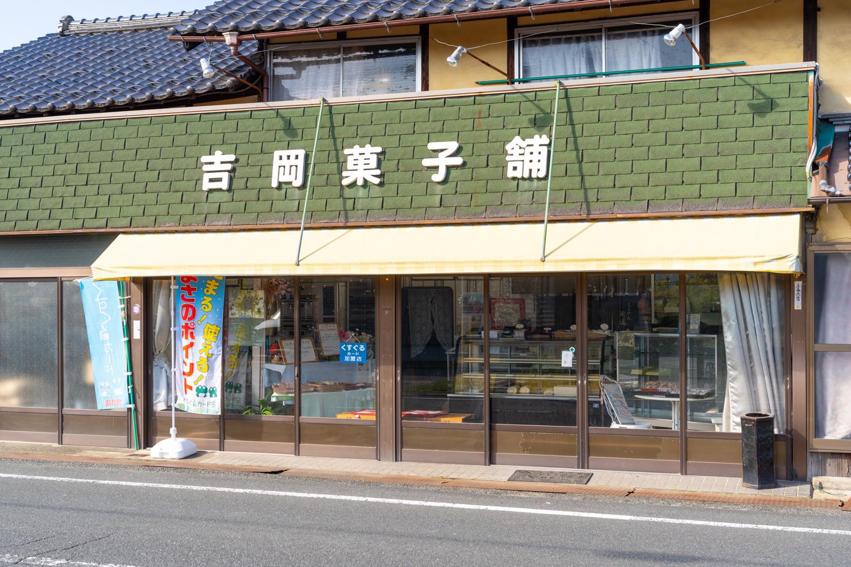 吉岡菓子舗